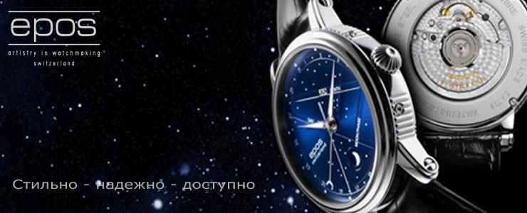 Купить наручные часы в новосибирске интернет магазин